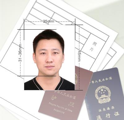 照片護照尺寸_護照尺寸照片是多少_護照相片尺寸