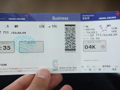 春至海南的机票_国际机票中的\