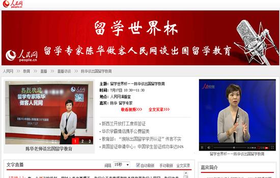 2014年7月17日人民网专访.png